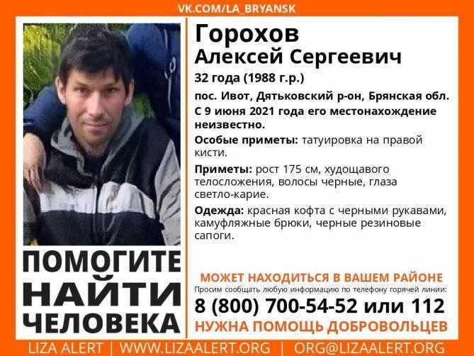 В Брянске нашли живым 32-летнего Алексея Горохова