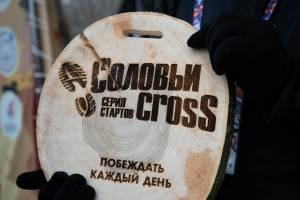 В Брянске 200 спортсменов пробежали «Соловьи Cross 2020»