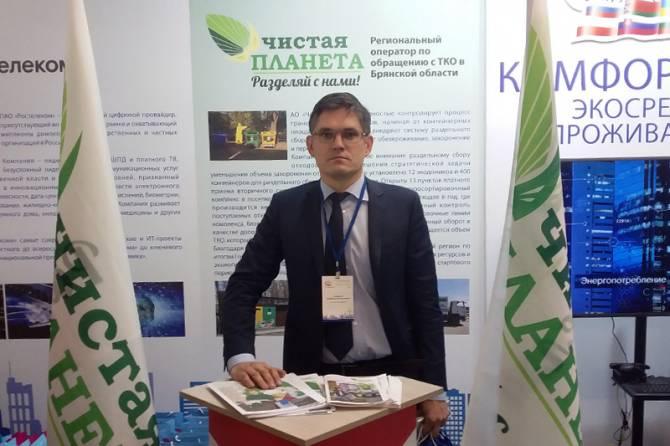Брянский оператор по обращению с ТКО поделился опытом со всей Россией