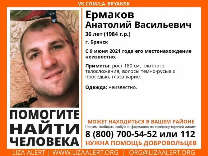 В Брянске ищут пропавшего 36-летнего Анатолия Ермакова