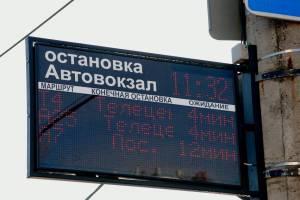 В Брянске провели техобслуживание остановочных табло