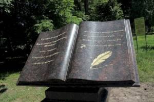 В Карачеве у входа в парк установили гранитную книгу