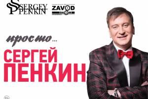 В Брянске состоится концерт Сергея Пенкина