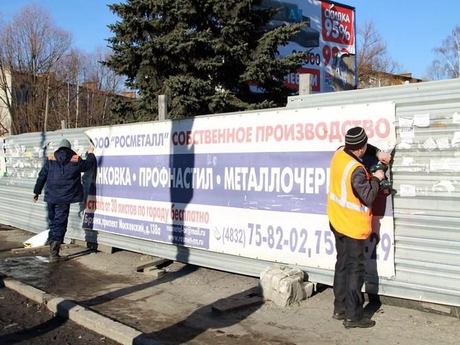 В Брянске убрали больше 500 незаконных рекламных щитов