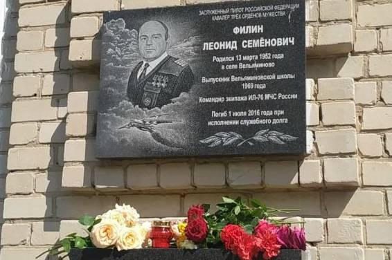 На Брянщине почтили память заслуженного пилота России Леонида Филина