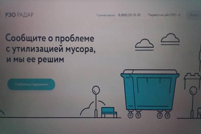 Брянцам сообщили об изменении телефона «горячей линии» по проблемам мусора