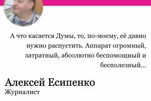 Экс-журналист «Городского» о Госдуме