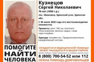 В Брянском районе пропал 70-летний Сергей Кузнецов