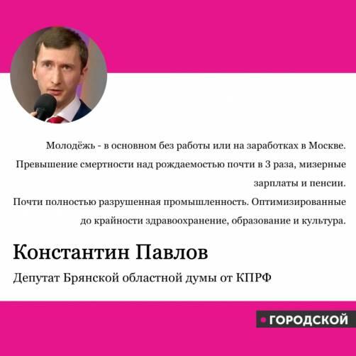 Коммунист Павлов с критикой Богомаза