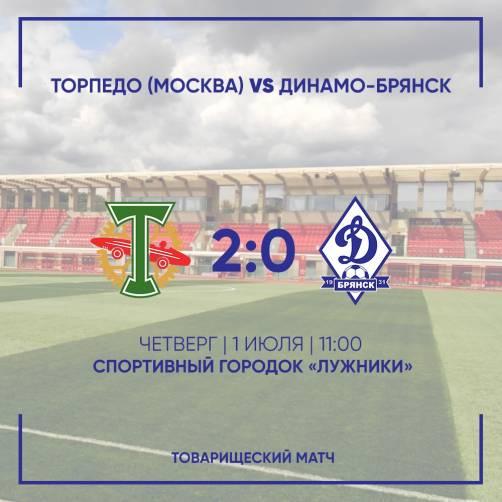 Брянское «Динамо» проиграло товарищеский матч московскому «Торпедо»