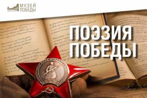 Юные поэты Брянской области изложили историю войны в стихах