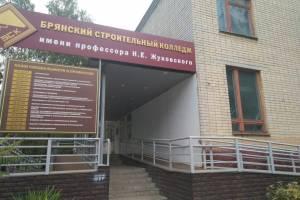 В Брянске директора строительного колледжа оштрафовали на 14 тысяч рублей