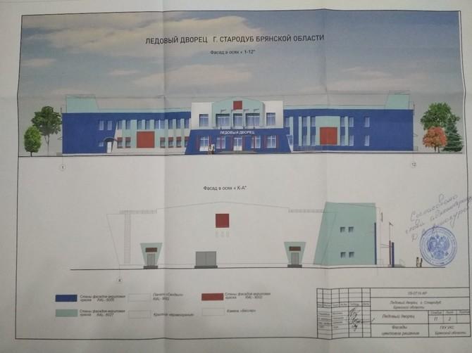 Завершено проектирование Ледового дворца в Стародубе