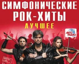 Брянцев пригласили «оторваться» под рок-хиты 12 апреля