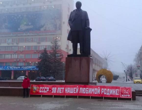 В Брянске на площади Ленина коммунист устроил «пикет ностальгии»
