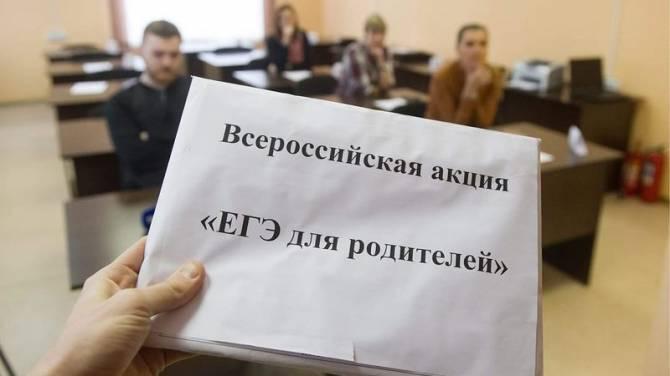 В Брянске сдали ЕГЭ родители старшеклассников