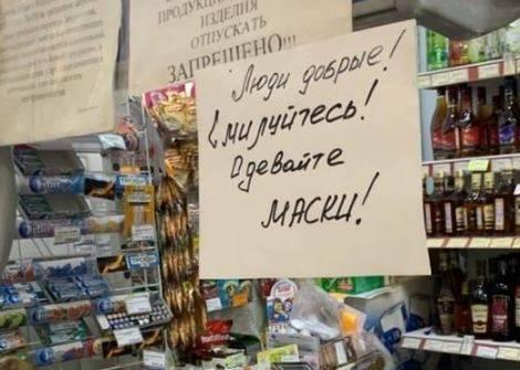 В магазинах Брянска покупателей упрашивают надевать маски