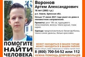 В Брянской области пропал 18-летний Артем Воронов