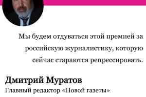Нобелевскую премию мира присудили главреду «Новой газеты» Дмитрию Муратову