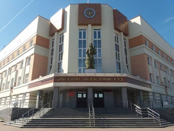 Суды Брянской области готовы трудоустроить новых сотрудников