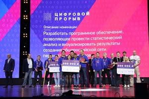 Брянец Дмитрий Кузнецов победил в финале конкурса «Цифровой прорыв»