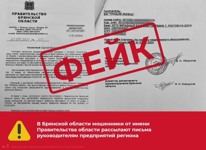 В Брянской области мошенники выдают себя за чиновников