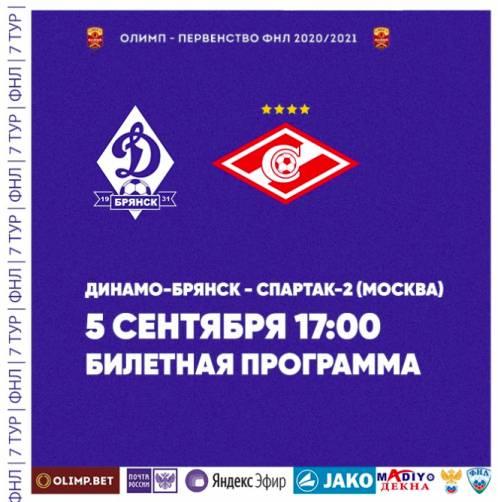 В Брянске на матч «Динамо» пустят 30% зрителей