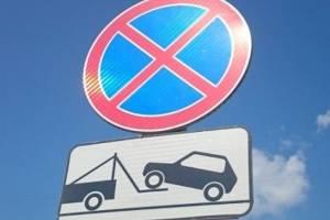 В Брянске ограничат парковку на улице Чернышевского