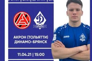 Брянское «Динамо» сыграет с тольяттинским «Акроном»