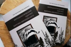 В Брянской области выпустили брошюру о важности барсука