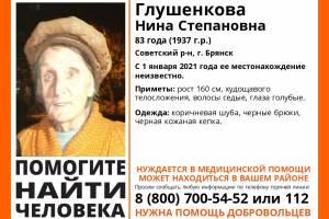 В Брянске пропала 83-летняя Нина Глушенкова