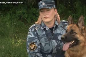 Брянские кинологи рассказали, как собаки помогают охранять закон и находить людей