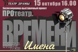 Брянцев пригласили на выставку «ПРОтеатр»