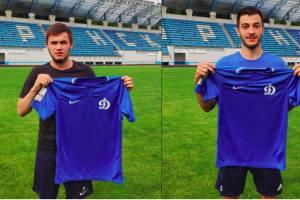 Брянское «Динамо» подписало контракты с двумя футболистами