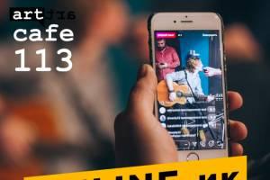 Брянские музыканты проведут 12-й антивирусный концерт