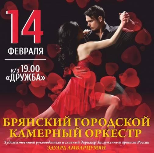Брянских влюбленных 14 февраля ждет «Музыкальный сюрприз»