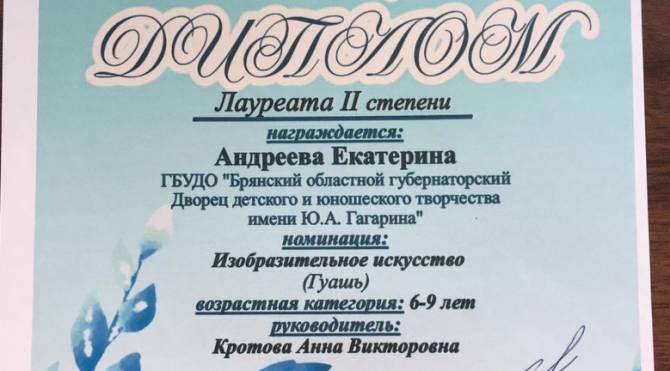 Юная брянская художница заняла 2 место на всероссийском конкурсе