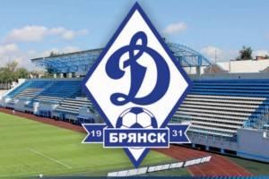 Брянское «Динамо» отмечает 90-летний юбилей