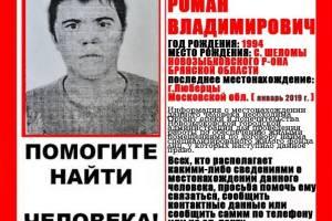 В Московской области ищут пропавшего 27-летнего брянца