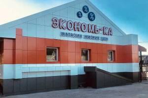 Сеть магазинов «ЭКОНОМЬ-КА» за два года завоевала сердца и доверие брянцев