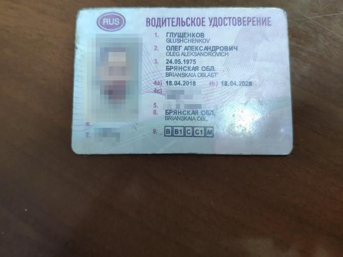 В Брянске ищут владельца водительских прав