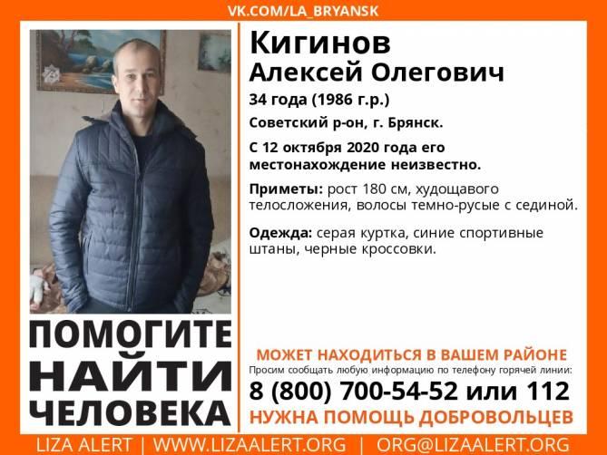 В Брянске пропал 34-летний Алексей Кигинов