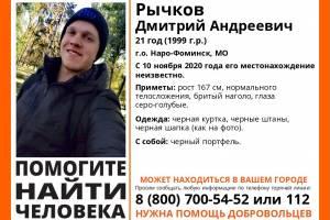 На Брянщине ищут 21-летнего Дмитрия Рычкова