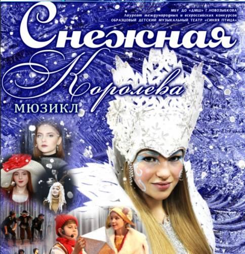 Новозыбковцам снова покажут «Снежную королеву»