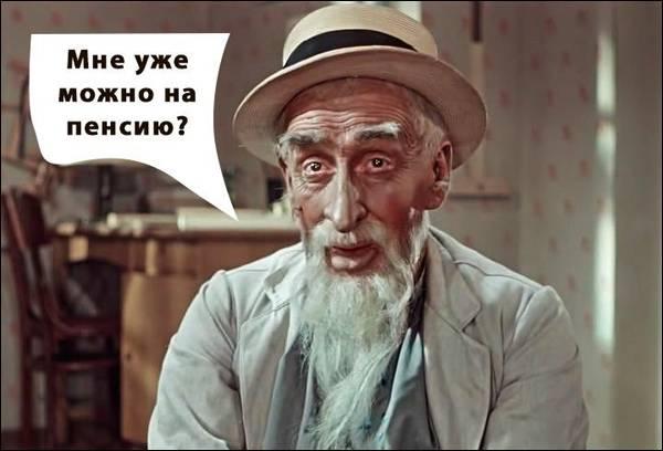 В России заговорили о возможном снижении пенсионного возраста