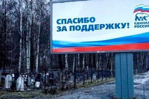 В Брянской области на выборах в Госдуму победила Единая Россия