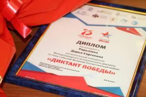 В Брянске наградили отличников «Диктанта Победы»