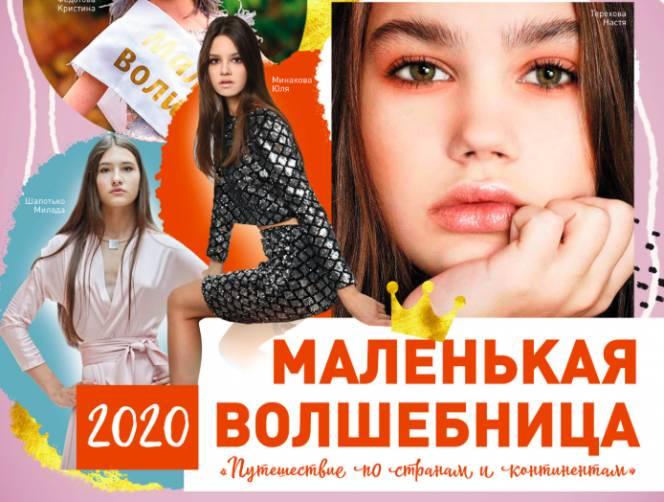 В Брянске 29 февраля выберут «Маленькую волшебницу»