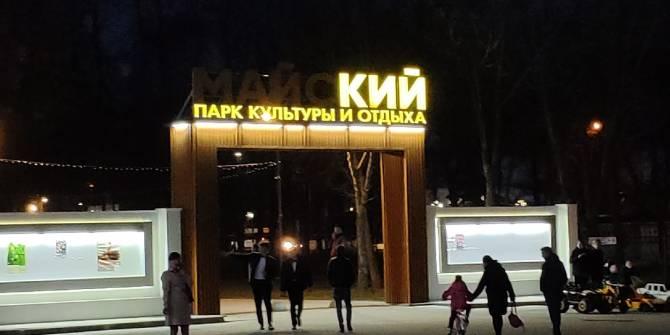 В Брянске появился парк в честь инструмента для игры на бильярде