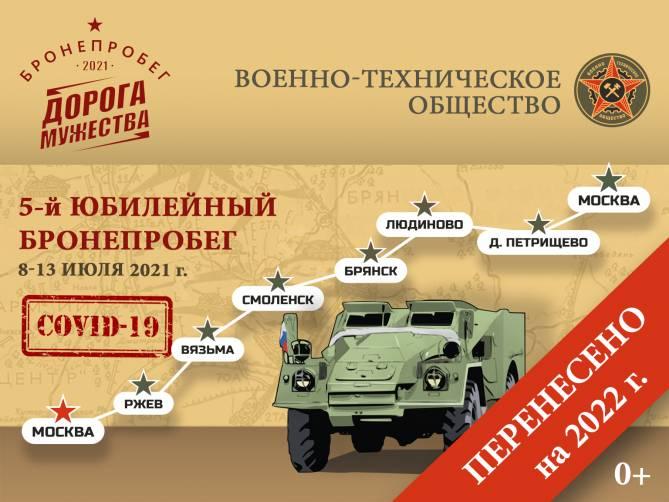 В Брянске из-за COVID-19 отменили бронепробег «Дорога Мужества»